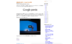 screenshot Google Panda
